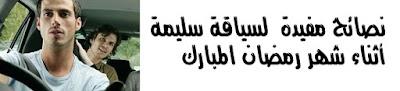 نصائح مفيدة  لسياقة سليمة أثناء شهر رمضان المبارك