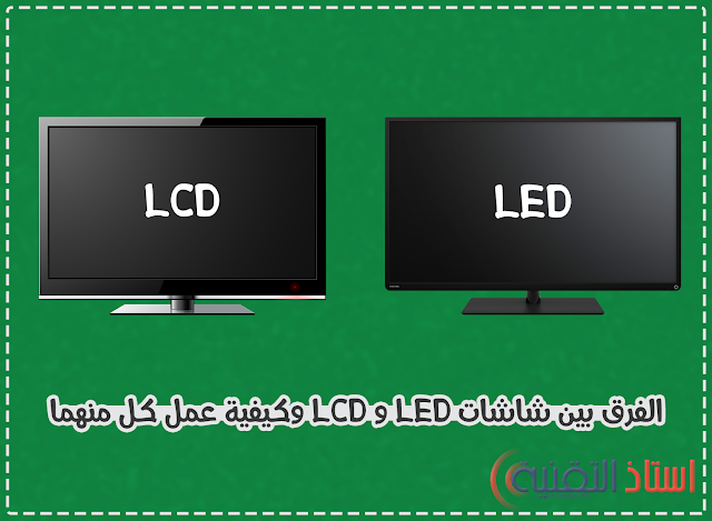 الفرق بين شاشات LCD و LED وكيفية عمل كل منهما