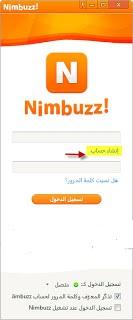 تحميل برنامج الشات نيمبز مجانا Nimbuzz