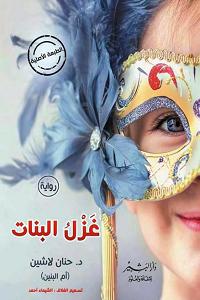 رواية غزل البنات pdf - حنان لاشين