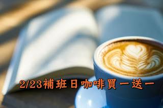 2/23補班日咖啡買一送一懶人包