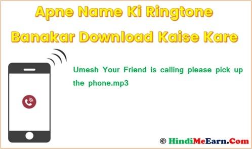 Apne name ki ringtone banakar download kaise kare