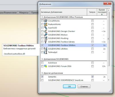 Подключение SSolidWorks Toolbox Элементы 2016