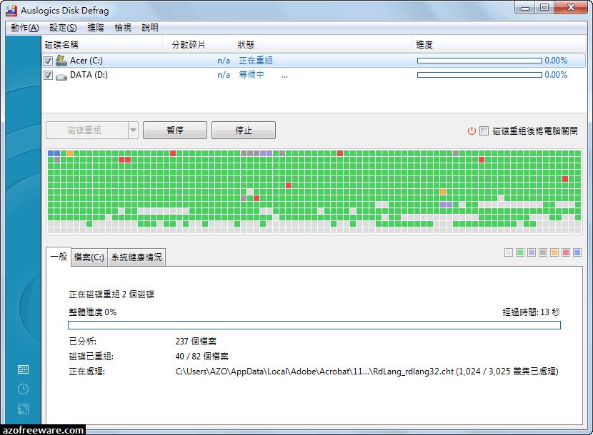 Auslogics Disk Defrag 6.0.0.0 免安裝中文版 (8.0.24.0 英文版) - 磁碟重組軟體 - 阿榮福利味 - 免費軟體下載