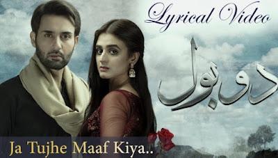 Ja Tujhe Maaf Kiya mp3 Song Download by Nabeel Shaukat & Aima Baig