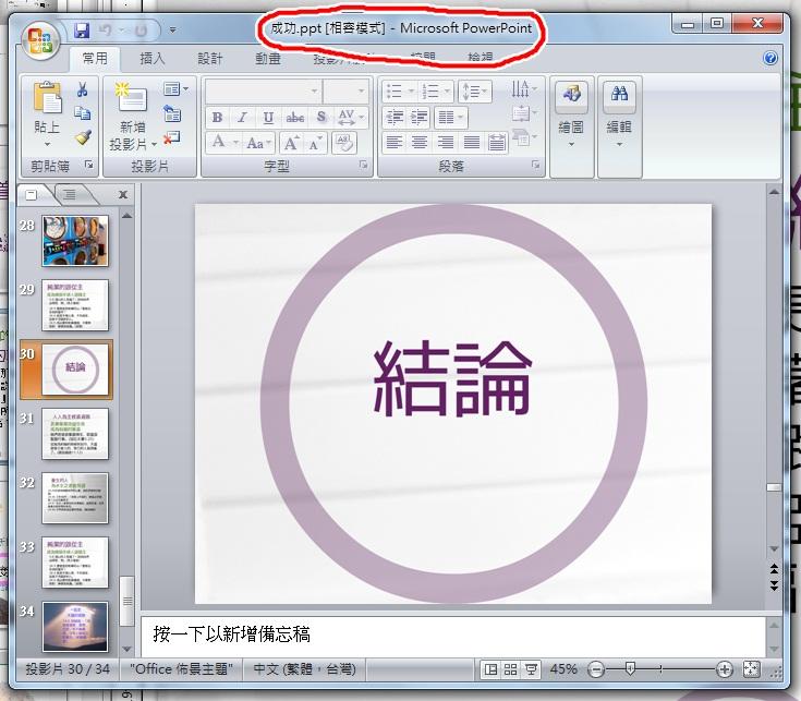 知難行易: 【Prezi教學】如何免費將PDF檔轉換成PPT檔