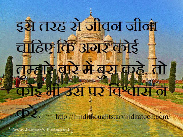 Hindi Thought, Live Life, Such a way,