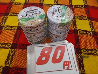 コストコアウトレットツナフレーク1缶80円