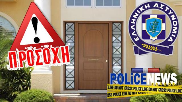 ΠΡΟΣΟΧΗ – ΚΙΝΔΥΝΟΣ! Αν παρατηρήσετε αυτό στην είσοδο του σπιτιού σας, ειδοποιήστε την αστυνομία