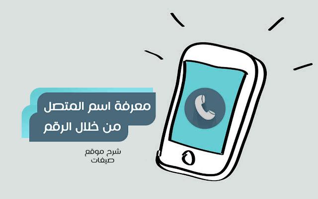 المتصل