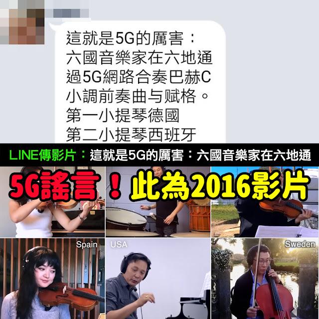 這就是5G的厲害 六國音樂家在六地通 謠言 影片