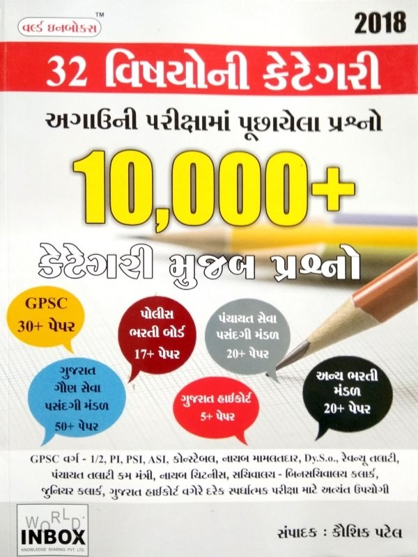 world inbox 10000 questions PDF - જનરલ નોલેજ PDF-Gujarati general knowledge questions and answers