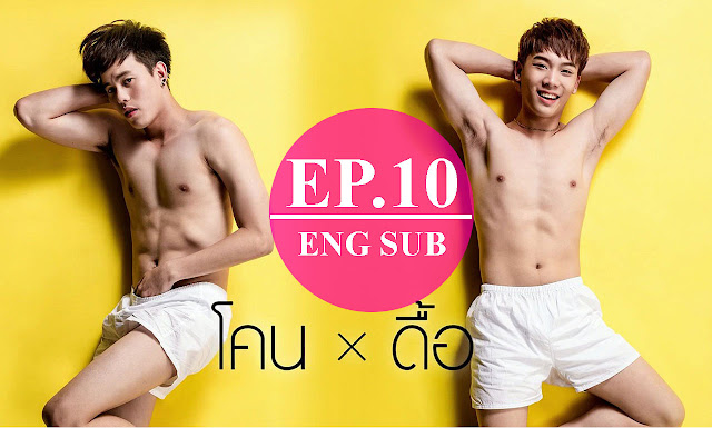 The Underwear The Series EP.10 [รัก/ชั้น/นัย] Full Episode