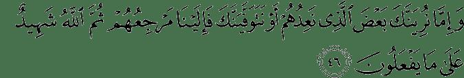 Surat Yunus Ayat 46