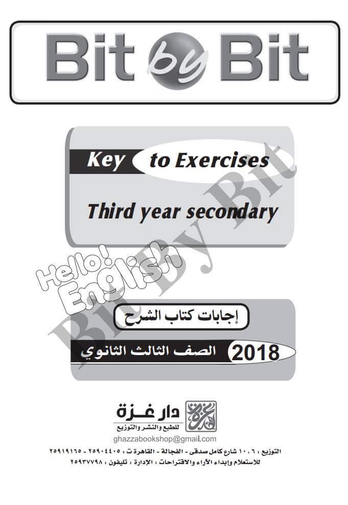 كتاب الجغرافيا للصف الثانى الثانوى 2018 pdf