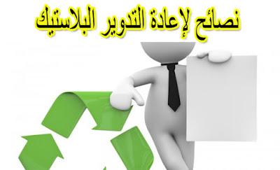 نصائح لإعادة التدوير البلاستيك