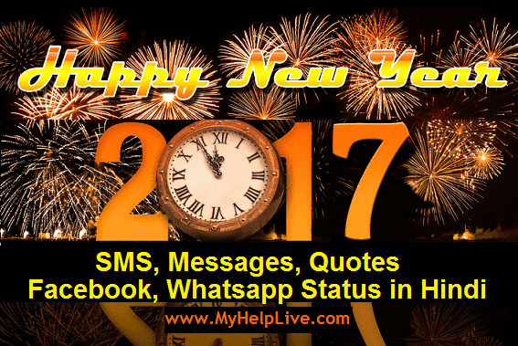 happy new year 2017 best wallpapers wishes quotes images shayari in hindi