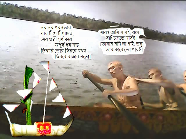 Banijye Basoti Lakshmi, Khonika, by Rabindranath Tagore