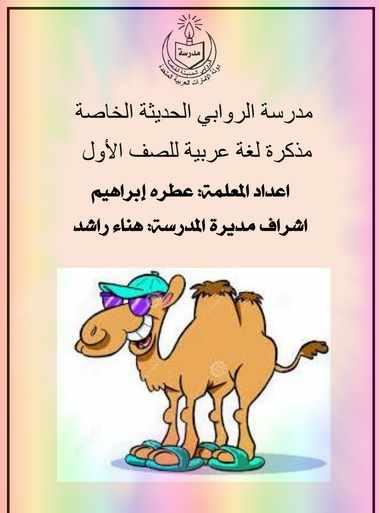 مذكرة لغة عربية للصف الأول الفصل الدراسى الأول
