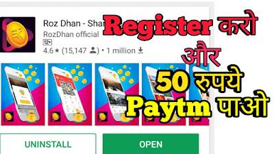 Ragister करते ही मिलेंगे आपको 50 रूपए Paytm cash || ये Application दे रही है Ragister करने के 50 रूपए