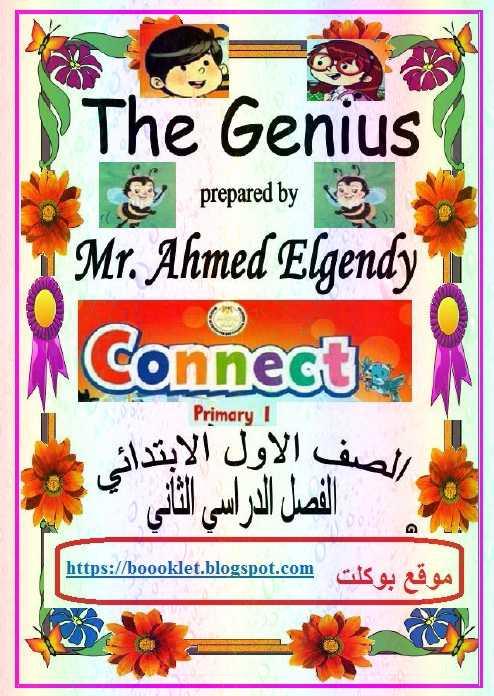مذكرة اللغة الانجليزية Connect للصف الأول الابتدائي ترم ثاني 2019 مستر أحمد الجندي