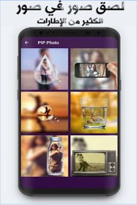 تطبيق-تعديل-الصور-Photo-Editor-للأندرويد-مجاني-1