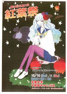 2015 Kitasato University Kouyou Festival poster 平成27年 第30回北里大学紅葉祭 ポスター