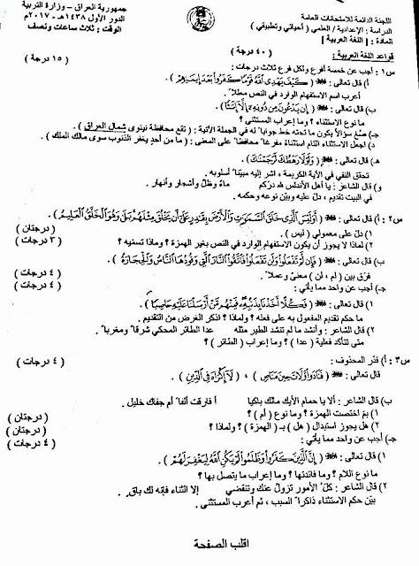 اسئلة امتحان اللغة العربية للصف السادس الأعدادي في نينوى 2017 الدور الأول