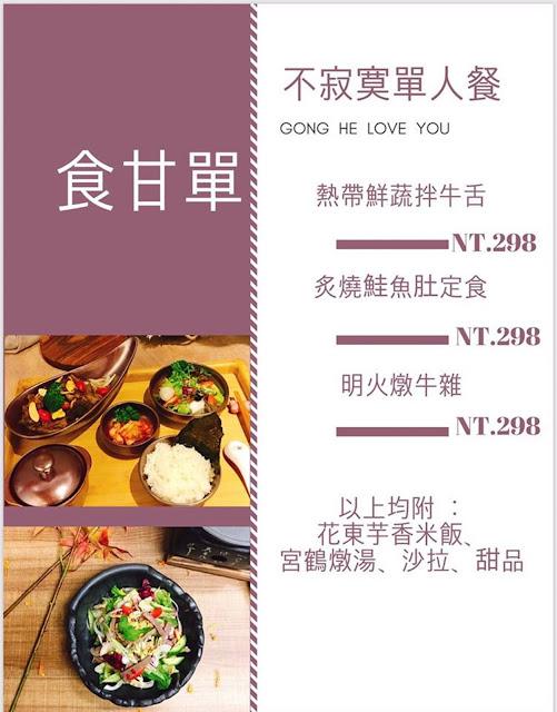 宮鶴炙燒專門店菜單-左營區美食推薦日式料理