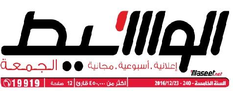 جريدة وسيط الأسكندرية عدد الجمعة 23 ديسمبر 2016 م