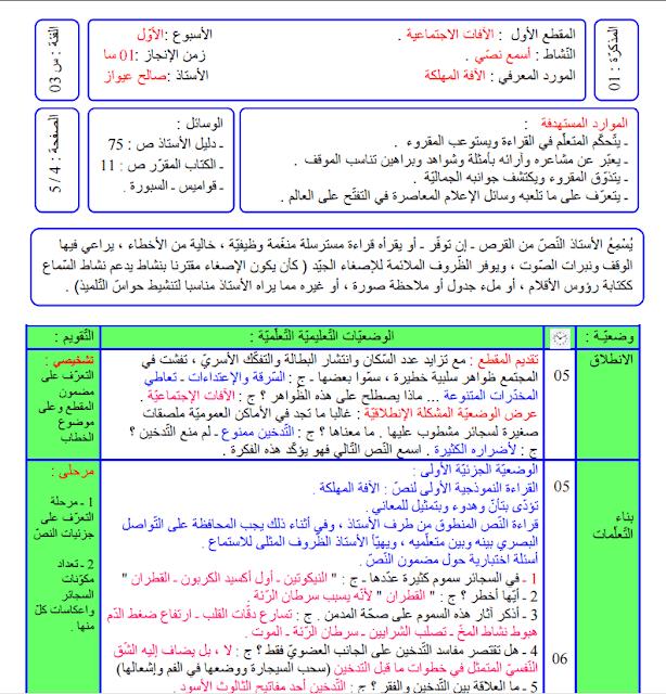 مذكرات اللغة العربية للسنة الثالثة متوسط الجيل الثاني المقطع الأول الآفات الإجتماعية