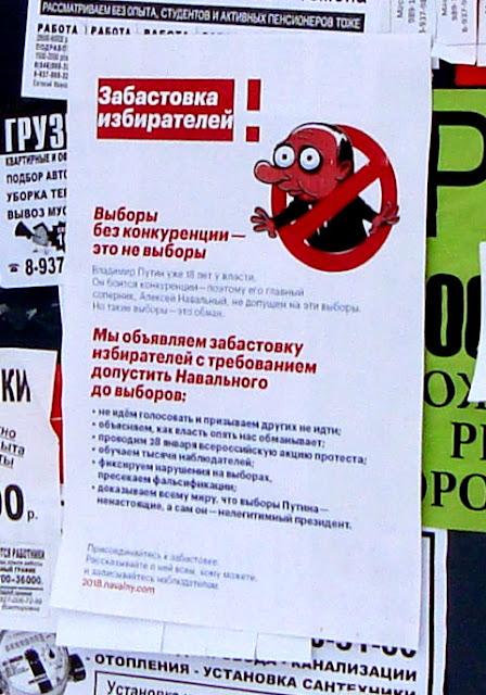 "Наклеенная листовка ""Забастовка избирателей"" Самара"