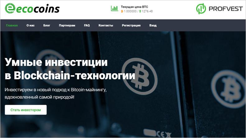 Новости EcoCoins