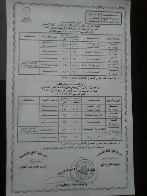 جدول امتحانات الصف الأول الاعدادي محافظة القاهرة 2018 آخر العام