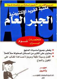 تحميل كتاب الجبر العام pdf ،مترجم ، شوم يزي