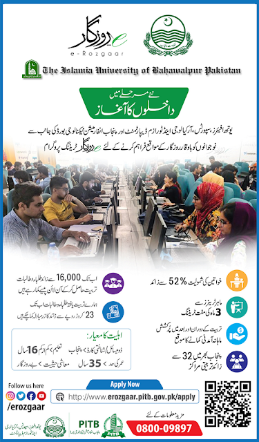 e-rozgaar-training-program-june-2020