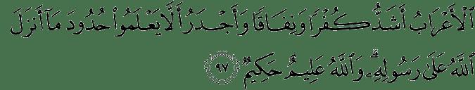 Surat At Taubah Ayat 97
