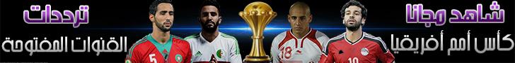 القنوات المفتوحة المجانية الناقلة للكان ٢٠١7 مشاهدة كأس الأمم الأفريقية مجانا