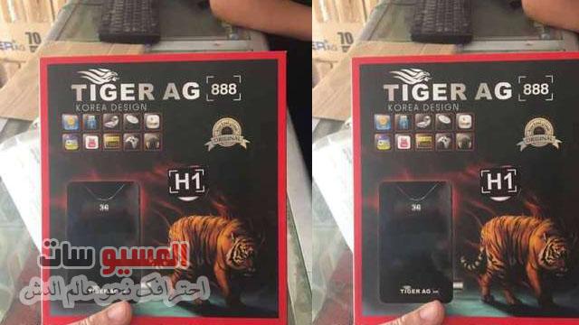 تحميل احدث سوفت وير لرسيفر tiger ag 888 mini h1