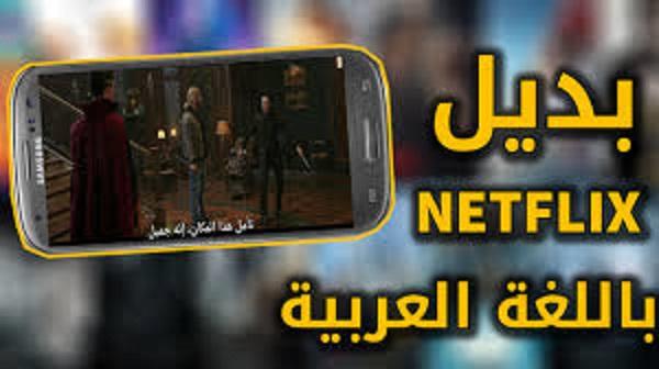 وداعا Netflix ! أفضل تطبيقات لمشاهدة الأفلام بجودة عالية وبالترجمة على هاتفك الاندرويد