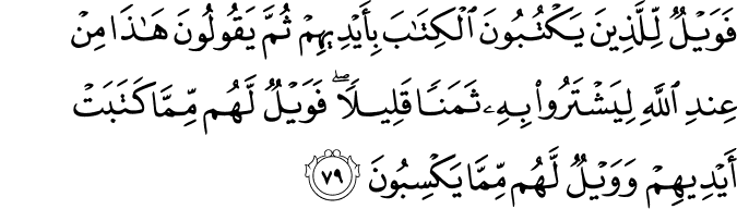 Surat Al-Baqarah Ayat 79