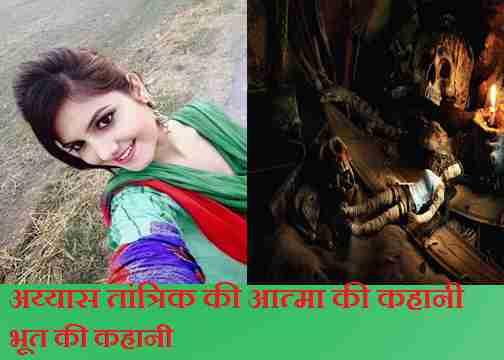 ayyas tantrik ki aatma ki kahani bhoot ki kahani