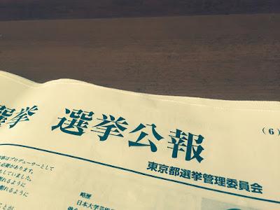 2016年の東京都知事選挙 | 2016-07-24 の日々雑感