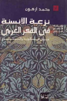 نزعة الأنسنة في الفكر العربي : جيل مسكويه والتوحيدي pdf محمد أركون