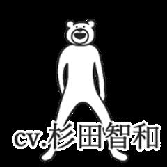 ketakuma(CV:tomokazu sugita)