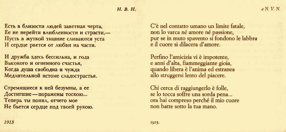 Caponnetto Poesiaperta АННА АХМАТОВА ТРИНАДЦАТЬ СТИХОВ