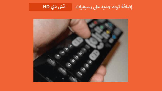 كيفية اضافة تردد قناة على  الرسيفر اتش دي hd