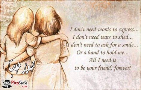 كلام عن الصداقة صور تعبر عن الصداقة