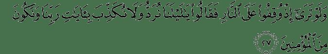 Surat Al-An'am Ayat 27