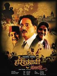 Harishchandrachi Factory (2009) Marathi Movie Download 300mb HDRip 480p